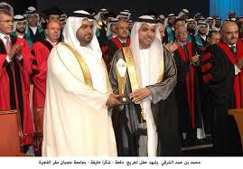Ajman Varsity Graduation